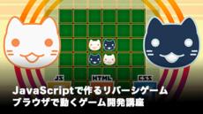 JavaScriptで作るリバーシゲーム!ブラウザで動くゲーム開発講座