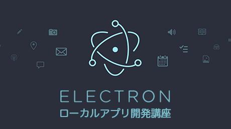 Electronでつくるローカルアプリ開発講座 for Windows