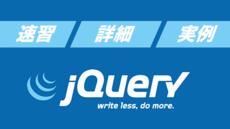 速習+詳細+実例 jQuery講座