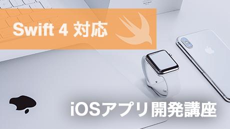 3日で完全マスター!! iOSアプリ開発講座【Swift 4対応】