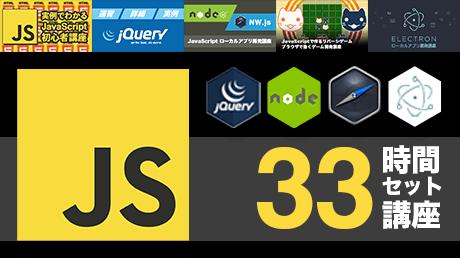 JavaScriptを極める33時間セット講座!超入門からNode.js, Electronまで