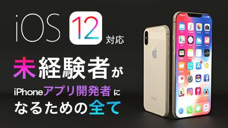 【iOS12対応】未経験者がiPhoneアプリ開発者になるための全て