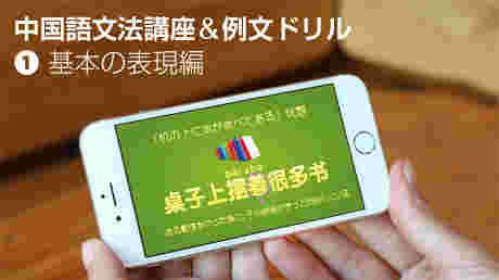 ビジュアル中国語 文法講座&例文ドリル【1.基本の表現編】