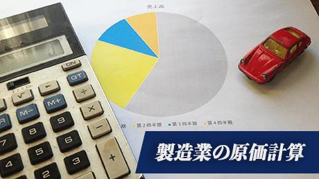 製造業の原価計算基礎講座
