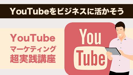YouTubeをビジネスに活かそう!YouTubeマーケティング超実践講座
