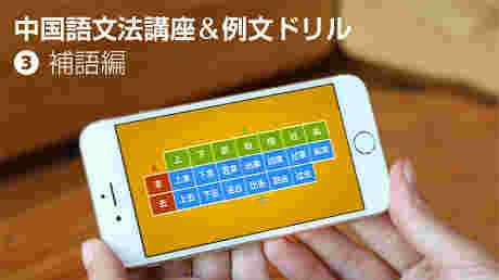 ビジュアル中国語 文法講座&例文ドリル【3.補語編】