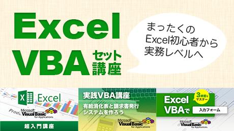 Excel VBA まったくのExcel初心者から実務レベルまで学べるセット講座