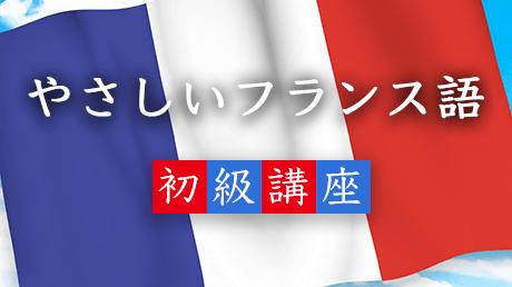 日本人のための やさしいフランス語 初級講座
