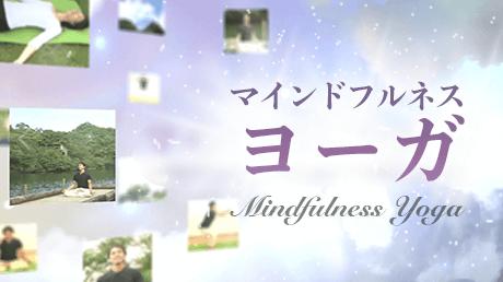 マインドフルネス・ヨーガ - ベストな身体と心、幸せに満ちた最高の人生を