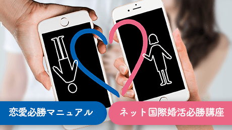 国際恋愛必勝マニュアル♡失敗しないネット国際婚活必勝講座