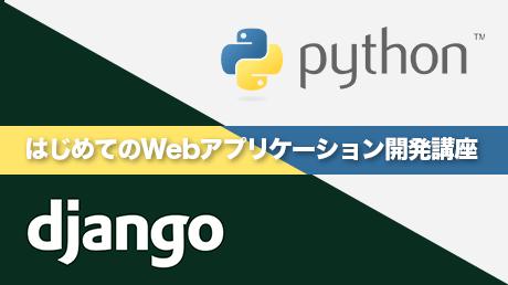 Djangoで作るはじめてのPythonによるWebアプリケーション開発講座