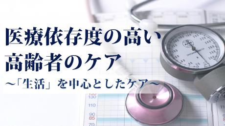 医療依存度の高い高齢者のケア
