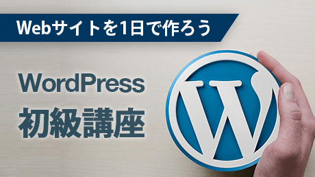 Webサイトを1日で作ろう!WordPress初級講座