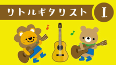 こどものためのギターレッスン - リトルギタリスト I