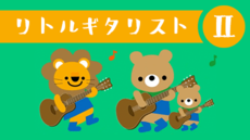 こどものためのギターレッスン - リトルギタリスト II
