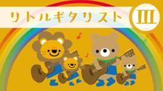 こどものためのギターレッスン - リトルギタリスト III