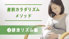 産前カラダリズムメソッド③排泄リズム編