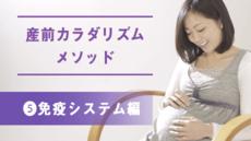 産前カラダリズムメソッド⑤免疫システム編