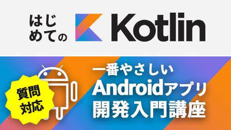 はじめての【Kotlin】一番やさしいAndroidアプリ開発入門講座 - 質問対応版