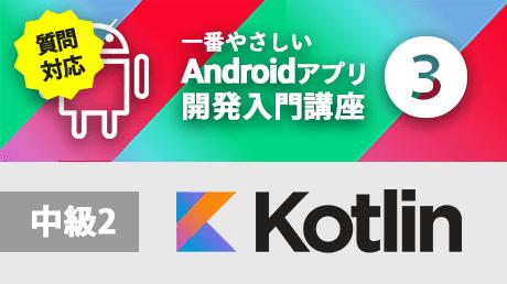 一番やさしいAndroidアプリ開発入門3【Kotlin中級2】 - 質問対応版