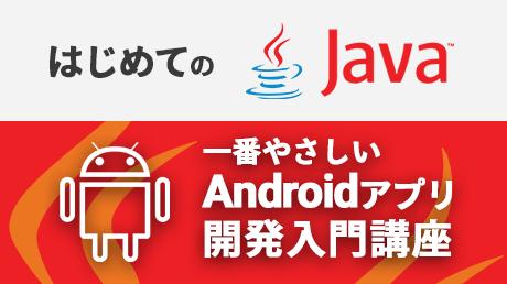 はじめての【Java】一番やさしいAndroidアプリ開発入門講座