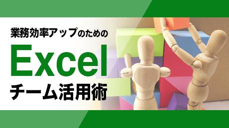 業務効率アップのためのExcelチーム活用術