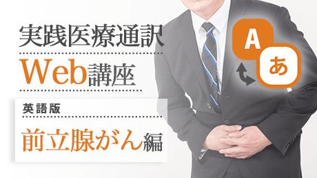 実践医療通訳Web講座【英語】前立腺がん編