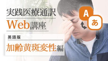 実践医療通訳Web講座【英語】加齢黄斑変性編