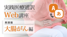 実践医療通訳Web講座【英語】大腸がん編