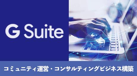 G Suite でできる!コミュニティ運営、コンサルティングビジネス構築法