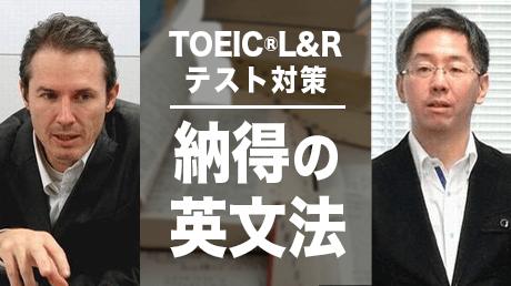 納得の英文法 - TOEIC (R) L&R対策