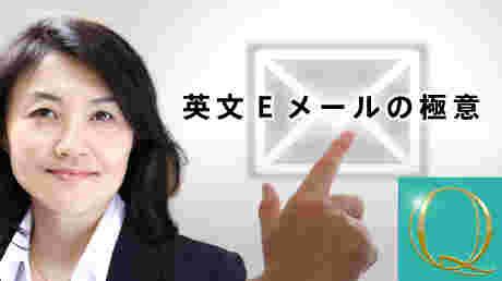 英文Eメールの極意 〜知ってすぐ使えるコツのコツ〜
