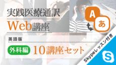 外科編10講座セット特典Skype1時間レッスン