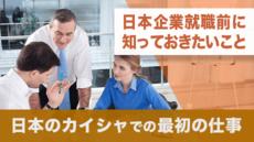日本企業就職前に知っておきたいこと - 日本のカイシャでの最初の仕事