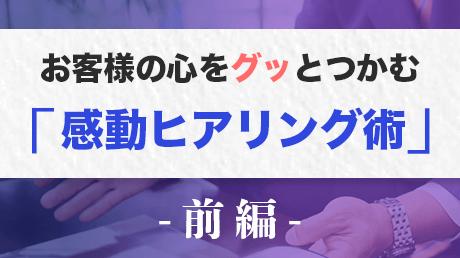 お客様の心をグッとつかむ「感動ヒアリング術」前編