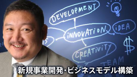 カール教授と学ぶ新規事業開発・ビジネスモデル構築超入門