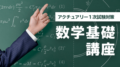 アクチュアリー1 次試験対策講座 数学基礎講座