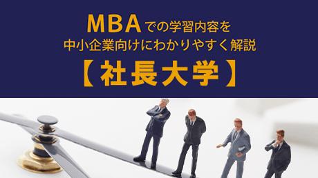 社長大学 - MBAでの学習内容を中小企業向けに解説