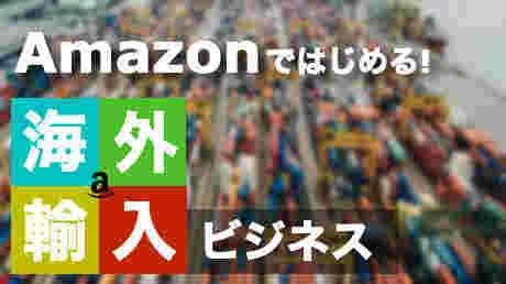 Amazonではじめる!海外輸入ビジネススタートアップ講座