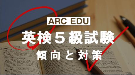 英検5級試験対策講座【傾向と対策】