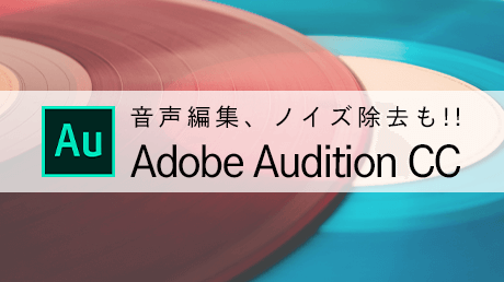 音声編集、ノイズ除去も!! Adobe Audition CCマスター講座