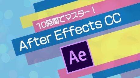 10時間でマスター!After Effects CC入門講座