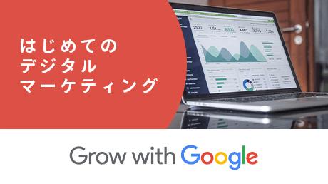 はじめてのデジタルマーケティング - Grow with Google
