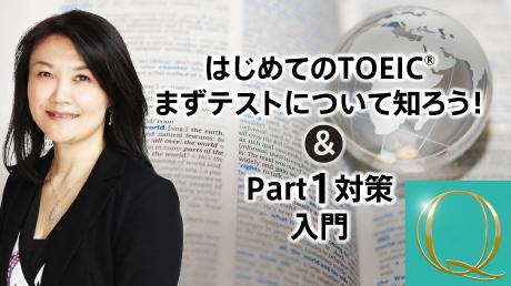 はじめてのTOEIC® 〜まずテストについて知ろう!& Part1対策入門〜