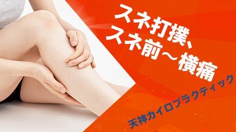 痛いスネの打撲の痛みを取る方法 - スネの前面から横側の痛み解消法講座
