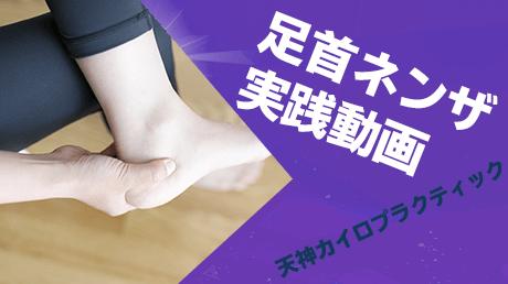 足首捻挫実践講座 軽度~激しい腫れやギプスされた捻挫の痛みを取る方法