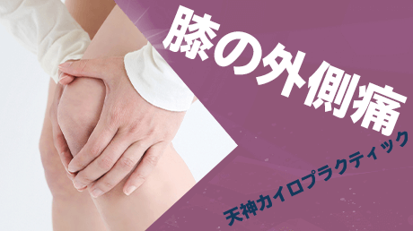 ランナー膝患者必見!天神カイロプラクティックの膝の外側痛解消講座