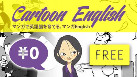マンガENGLISH お試し無料版