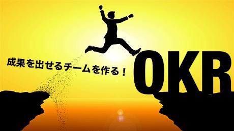 OKR入門オンライン講座 - 成果を出せるチームを作る!