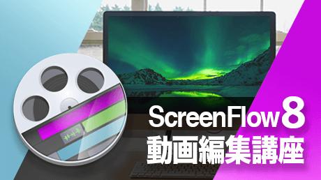 Macでかんたん画面録画!ScreenFlow 8動画編集講座